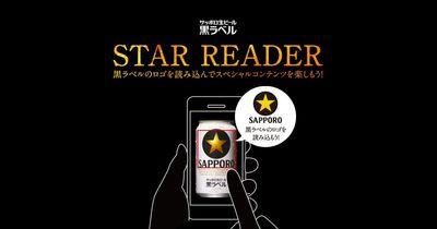 Sapporo Beer - STAR READER 黒ラベル サッポロビール
